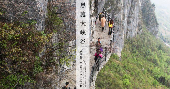 中国最美的40个旅游景点 – 湖北恩施大峡谷一柱香