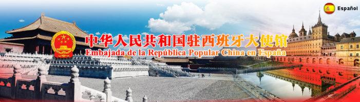 驻西班牙使领馆提醒旅西中国公民注意防范新型冠状病毒感染的肺炎